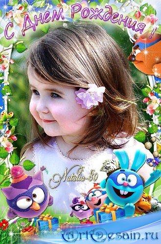 Веселая праздничная рамочка для оформления детских фото - Поздравление от С ...