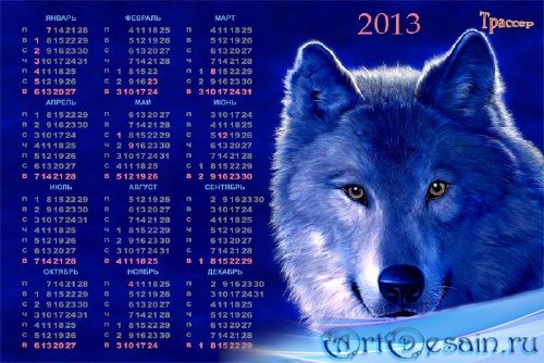 Календарь на 2013 и  2014 года -  Белый волк