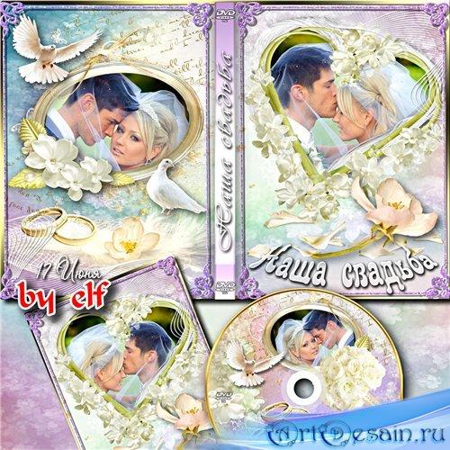 Свадебная обложка DVD + рамочка - Наш самый незабываемый день