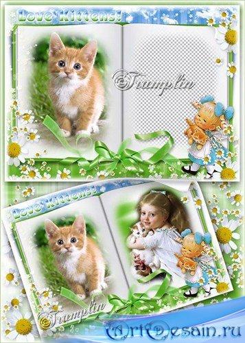 Рамка с котенком -  Ах, этот милый-милый проказник, мне подарил удивительны ...