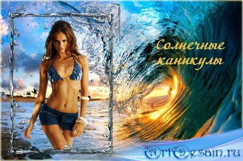Рамочка женская  -  Солнечные каникулы 2