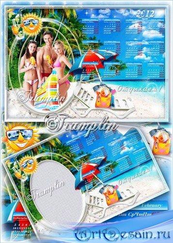 Летний календарь 2012 с рамкой под фото – Отдыхаем, зажигаем