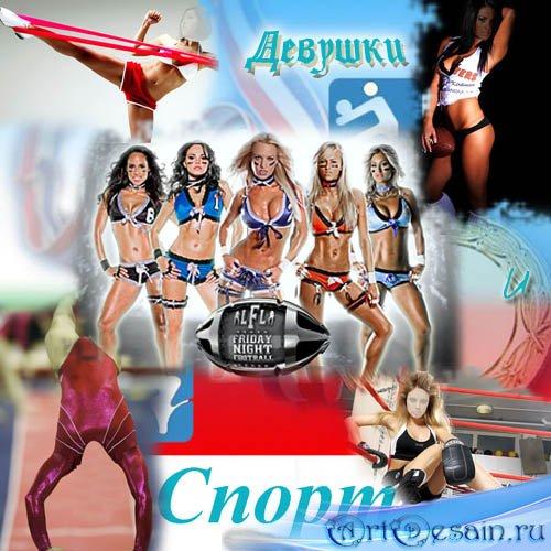 Шаблоны женские - спорт и девушки
