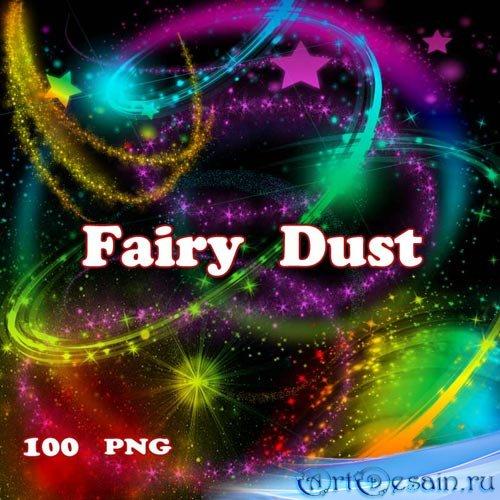 Клипарт - Волшебная пыль