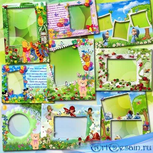 Коллекция детских фоторамок - Счастливое детство