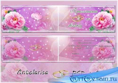 Приглашение на свадьбу в розовом стиле