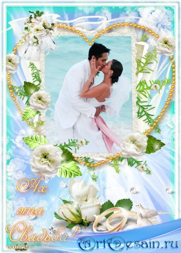 Свадебная рамка для фото - Свадьба самое важное и светлое торжество в жизни ...