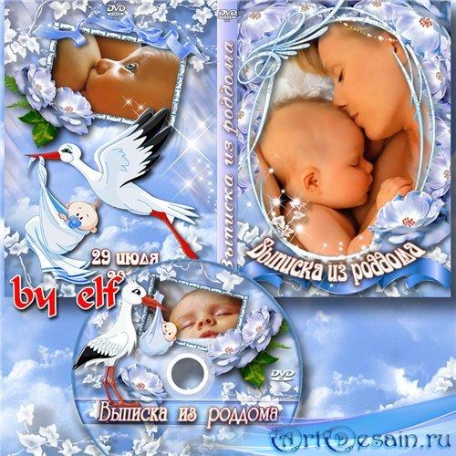 Обложка и задувка для оформления DVD - Выписка из роддома