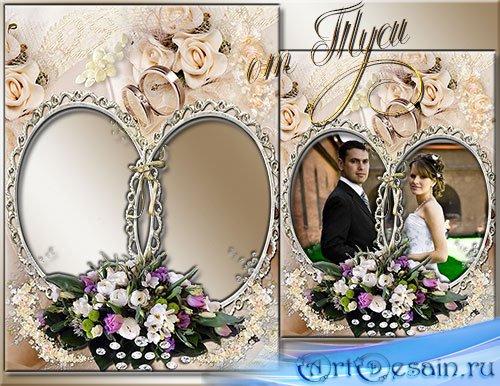 Свадебная рамка для фото - От чистого сердца желаю любовь сохранить навсегд ...