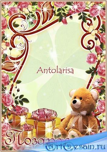 Цветочная рамка для фото с мишкой и подарками - Поздравляю!