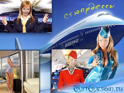 Шаблоны для фотошопа - профессия стюардесса