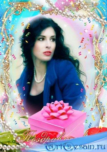 Поздравительная рамка для фото - Розовый подарочек