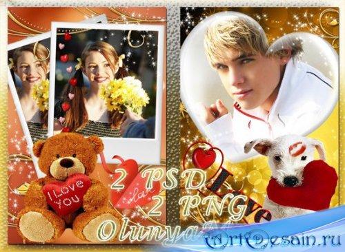2 Рамки влюбленным - День Святого Валентина