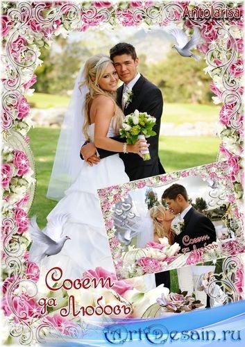 Свадебная фоторамка – Совет да Любовь