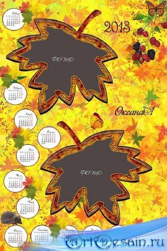 Календарь на 2013 год  -  Осень наступила, листья с клёна ветер сбросил