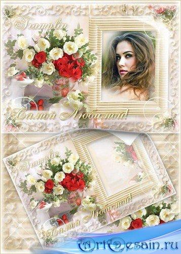 Нежная Рамка для фото с розами – Самой Любимой