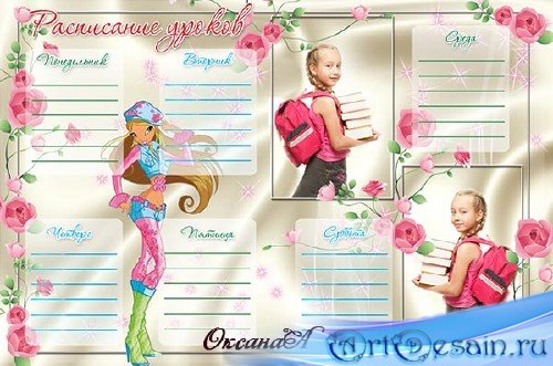 Расписание уроков для девочек - Winx и розы