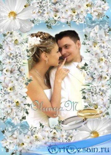 Свадебная фоторамка - Счастливые мгновения