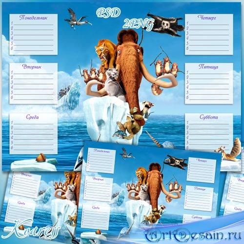 Расписание уроков - Ледниковый период 4 - Континентальный дрейф