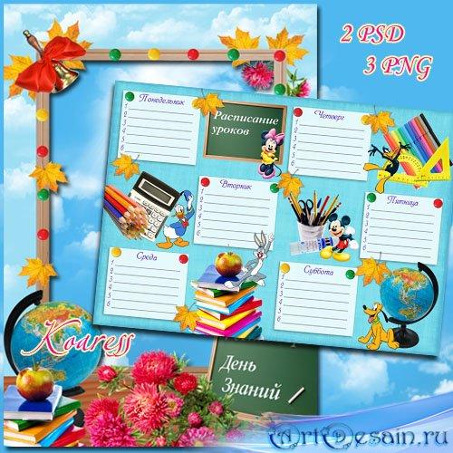 Многослойные рамка для фото и расписание уроков с персонажами мультфильмов  ...