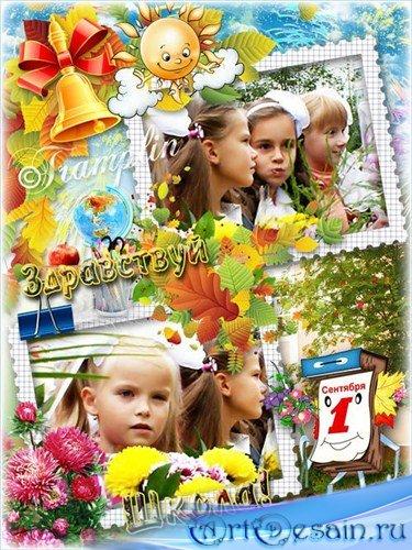 Рамка для фото - Здравствуй, осень! Здравствуй, школа! Здравствуй, наш люби ...