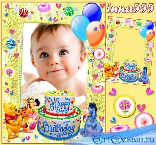 Яркая поздравительная рамочка для малышей с Винни Пухом – С днем рождения