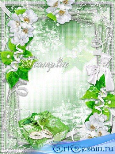 Свадебная Рамка для фото – Сегодня все цветы и подарки молодоженам
