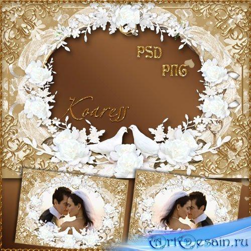 Свадебная рамка для фото - Два влюбленных голубя