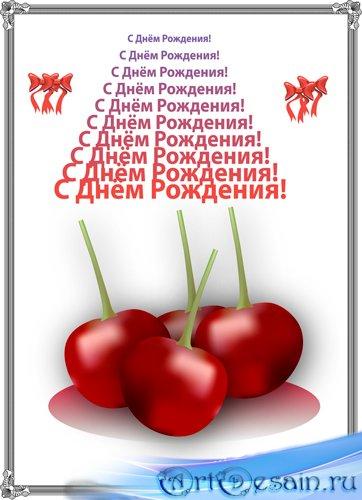 Клипарт красные вишенки (прозрачный фон)