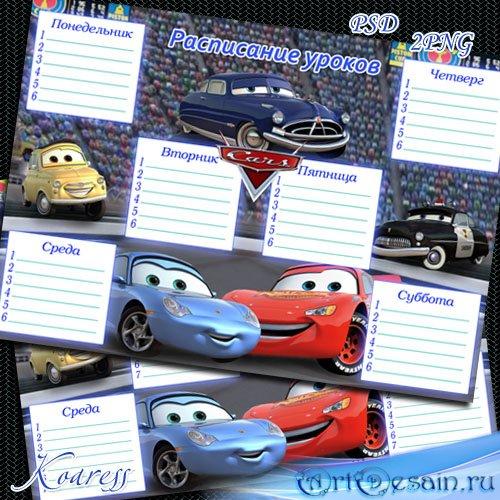 Многослойное расписание уроков с персонажами мультфильмов Диснея - Тачки