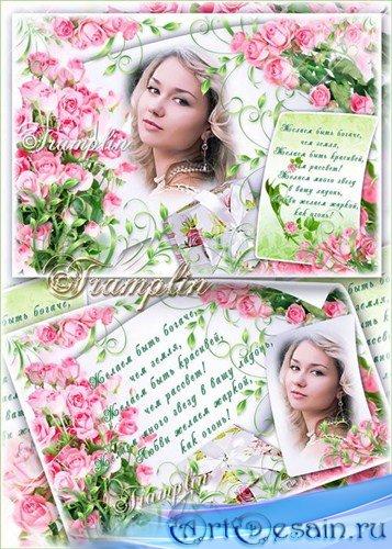 Многослойная открытка – Два варианта – Желаем быть красивей, чем рассвет