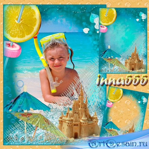 Детская морская рамка - Песочные замки, мечты... и воспоминания