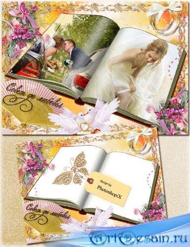 Свадебная фоторамка для молодоженов – Страницы любви