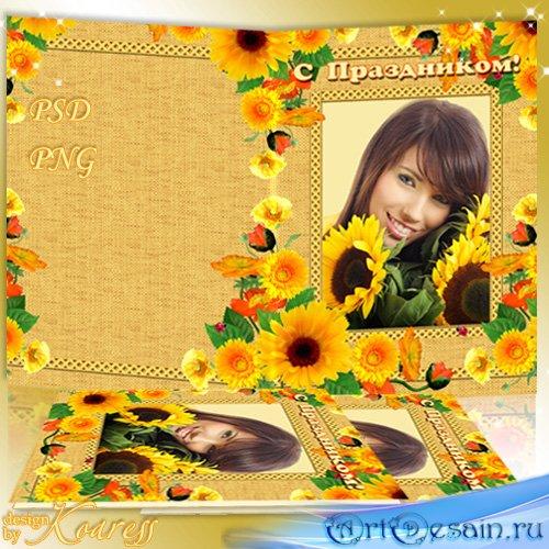 Поздравительная многослойная открытка с рамкой для фото - Солнечные цветы