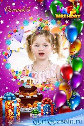 Детская рамка на день рождения - Твоя светлая улыбка, твой задорный детский ...