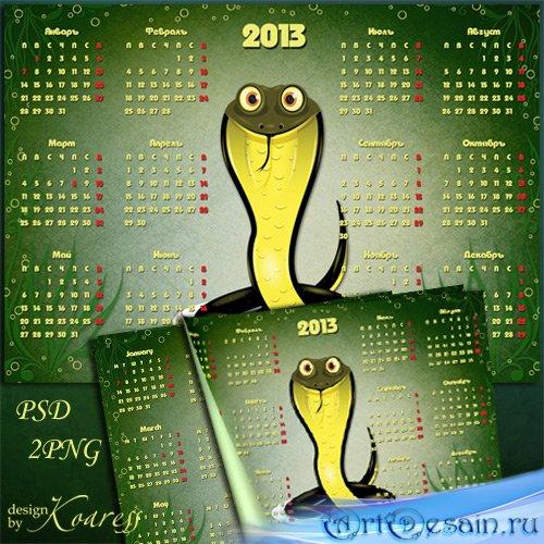 Календарь на 2013 год с забавной змеей