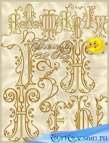 Клипарт в  Png  – Алфавит золотом для вашего творчества