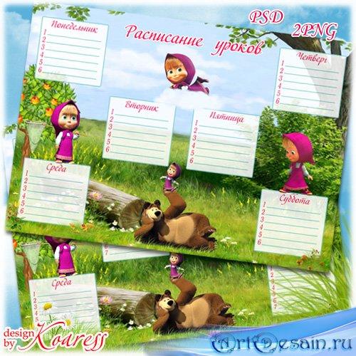 Расписание уроков с героями любимых мультфильмов - Маша и Медведь
