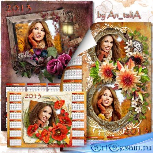 Коллекция календарей- Любимые краски осени
