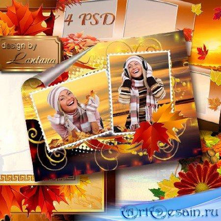 Многослойные рамки для фотошопа - Осенним садом вновь иду
