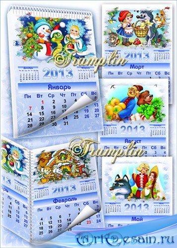 Детский Настенный календарь по месяцам на 2013 -  Сказки