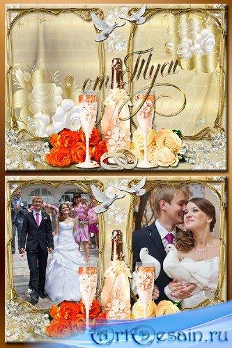 Свадебная рамка для фото - Пусть неразрывны будут ваши узы