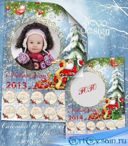 Новогодний календарь - рамка с Дедом Морозом на 2013 - 2014 год