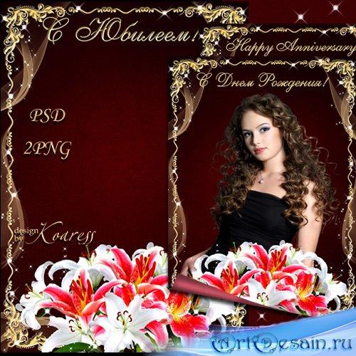 Поздравительная рамка для фото с розовыми и белыми лилиями - С Юбилеем, С Д ...