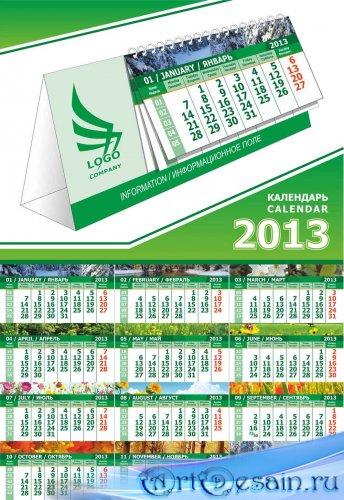 Настольный перекидной календарь на 2013 год (#2)