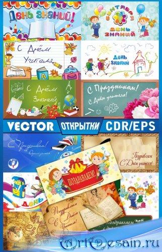 Векторные открытки на День знаний и День учителя