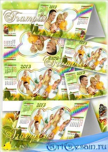 Многослойный настольный календарь-рамка  2013 -  Моя дружная семья
