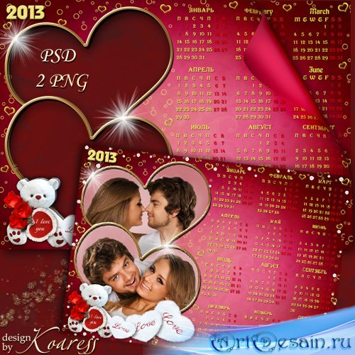 Романтический календарь-рамка для фото на 2013 год - Два любящих сердца