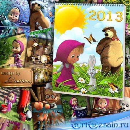 Детский календарь на 2013 год - Маша и медведь