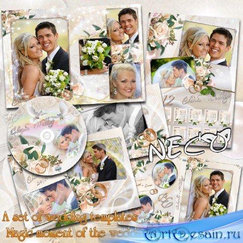 Набор стильных свадебных шаблонов  - Настал волшебный миг
